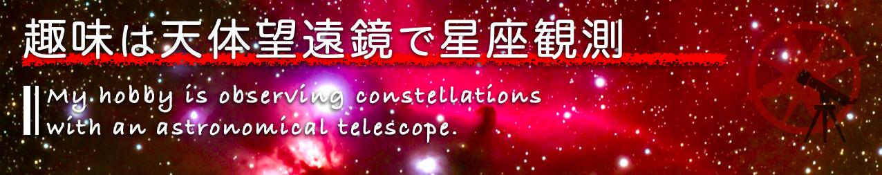 趣味は天体望遠鏡で星座観測